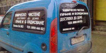 фирмен надпис на автомобил